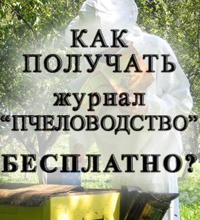 Как получать журнал «Пчеловодство» БЕСПЛАТНО!