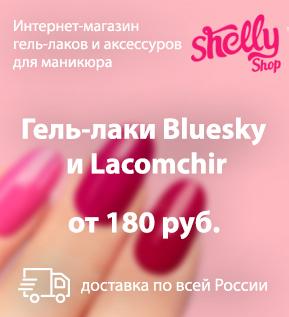 A4 ShellyShop