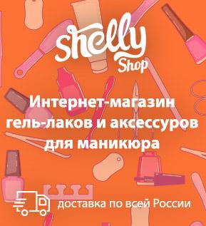A4 Shellyshop 2