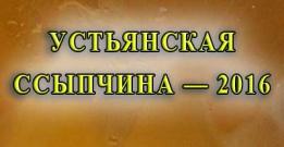 «Устьянская ссыпчина — 2016»
