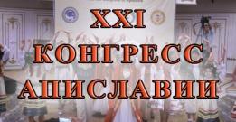 XXII Конгресс Апиславии пройдет в Москве!