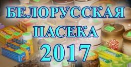 Белорусская пасека 2017