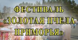 Фестиваль меда на севере Приморья