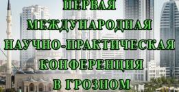 Пчеловодство Чеченской Республики и других регионов со сходными природно-климатическими условиями