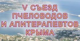 Съезд пчеловодов Крыма