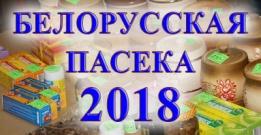 Белорусская пасека 2018
