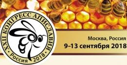 XXII конгресс Апиславии