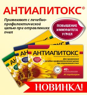 Предлагаем препараты для лечения пчел