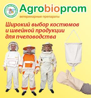 Продаем костюмы для пчеловодов