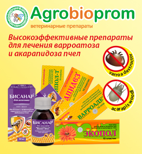 Предлагаем препараты для лечение варроатоза и акарапидоза
