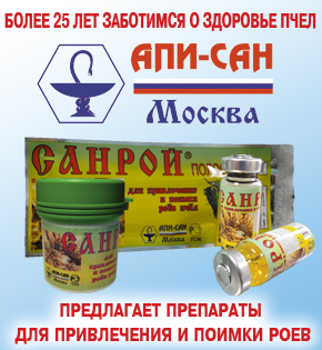 Предлагаем препараты для привлечения роев