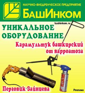 Карамультук баширский от Башинком