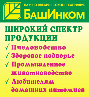 Продукция от Башинком