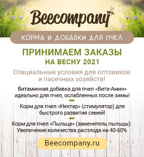 Предлагаем корма и подкормки для пчел