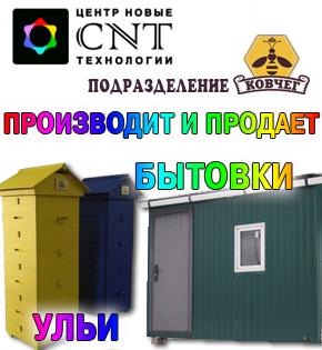 ЦНТ предлагает ульи и бытовки