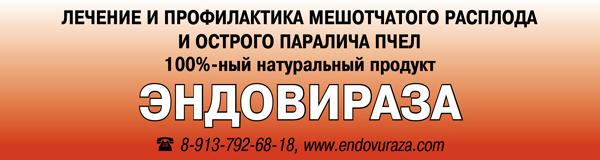 Предлагаем препарат Эндовираза