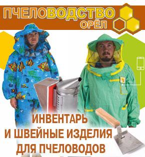 Предлагаем инвентарь для пчеловодов