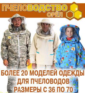 Предлагаем более 20 моделей одежд для пчеловодов