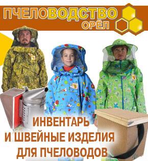 Предлагаем пчеловодный инвентарь