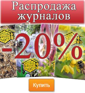 Распродажа журналов
