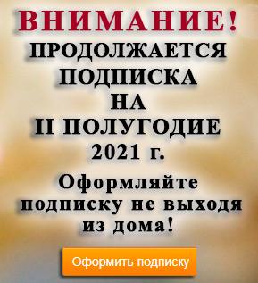 Подписка на второе полугодие 2021
