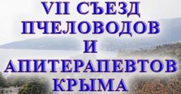 Съезд пчеловодов в Крыму