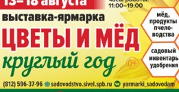 цветы и мед