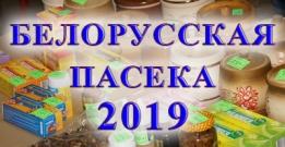 Белорусская пасека 2019