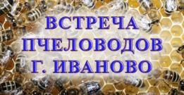 конференция по пчеловодству