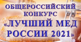 конкурс меда