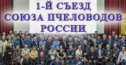 Съезд Союза пчеловодов России