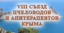 VIII съезд пчеловодов и апитерапевтов Крыма